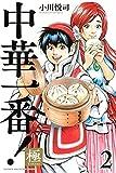 中華一番!極(2) (講談社コミックス)