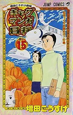 ギャグマンガ日和の最新刊