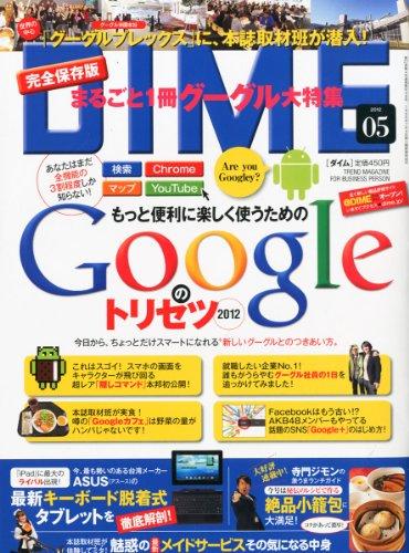 DIME (ダイム) 2012年 3/6号 [雑誌]の詳細を見る