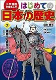 「学習まんが はじめての日本の歴史7 激突する戦国大名 戦国時代」の画像