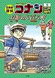 日本史探偵コナン 9 江戸時代 幻影の八百八町: 名探偵コナン歴史まんが
