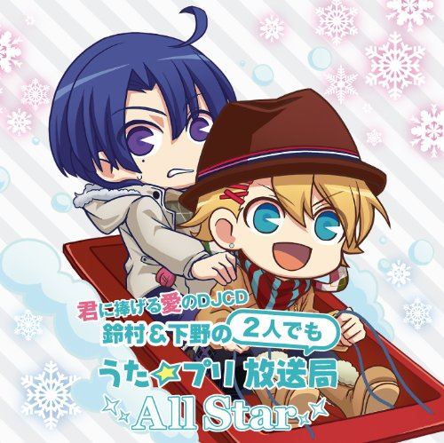 君に捧げる愛のDJCD「鈴村&下野の2人でも うた☆プリ放送局All Star」の詳細を見る