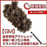 オーストリッチ毛ばたき GM 【 高級 】