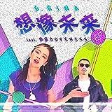 想像未来 feat. 鎮座DOPENESS EP