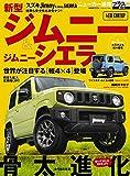 ニューカー速報プラス 第63弾 スズキ 新型ジムニー&ジムニーシエラ (CARTOPMOOK)