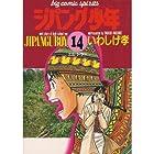 ジパング少年 14 エル・ドラド (ビッグコミックス)