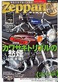 Zeppan BIKES Volume15 (絶版バイクス15) 2013年 12月号 [雑誌]