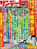 サンデー毎日 2019年 9/22号【表紙:草彅 剛】 画像