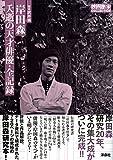 「岸田森 夭逝の天才俳優・全記録 (映画秘宝COLLECTION)」販売ページヘ