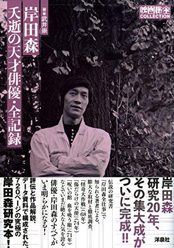 岸田森 夭逝の天才俳優・全記録 (映画秘宝COLLECTION)