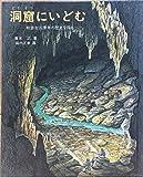 洞窟にいどむ―秋吉台三億年の歴史を探る (科学の本)