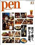 Pen (ペン)「特集 迷って横丁、探して酒場。」〈2017年 6/1号〉 [雑誌]