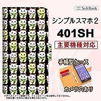 手帳型 ケース 401SH スマホ カバー シンプルスマホ2 招き猫 (A) nk-004s-401sh-dr151