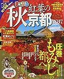 まっぷる 秋 紅葉の京都 2017 (マップルマガジン 関西)