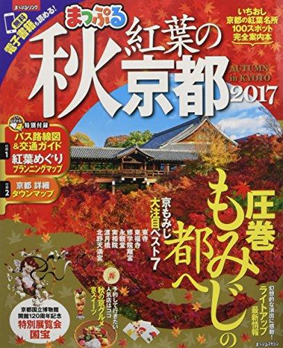 まっぷる 秋 紅葉の京都 2017 (マップルマガジン 関西...