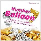 【ポジティブエフェクト】ナンバーバルーン NUMBER BALLOON 数字 風船 35cm お誕生日 お祝い 飾り付け バースデイ パーティー フィルム風船 周年 (9, ゴールド)