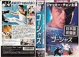 ゴージャス【日本語吹替版】 [VHS]