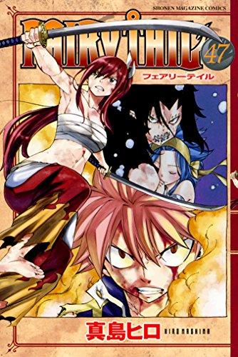FAIRY TAIL(47) (週刊少年マガジンコミックス)