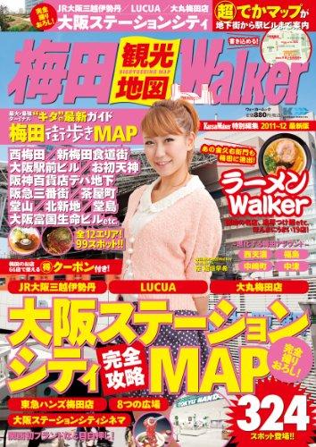 ウォーカームック 梅田観光地図Walker 61803‐39 (ウォーカームック 237)
