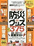 【完全ガイドシリーズ192】 防災グッズ完全ガイド (100%ムックシリーズ)