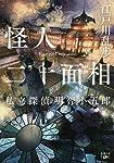 怪人二十面相: 私立探偵 明智小五郎 (新潮文庫nex)