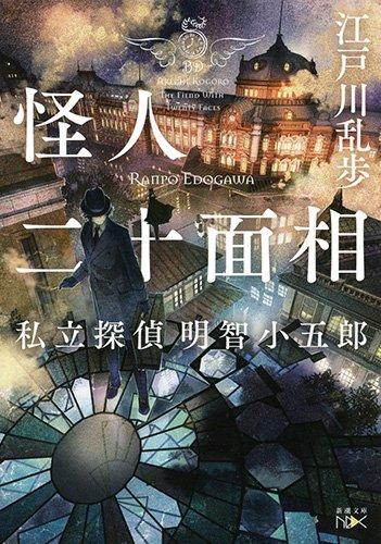 怪人二十面相: 私立探偵 明智小五郎 (新潮文庫nex)の詳細を見る