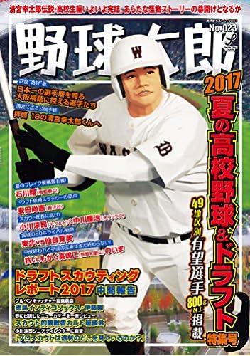 野球太郎No.023 2017夏の高校野球&ドラフト特集号(廣済堂ベストムック 361)