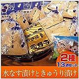 泉州水茄子漬け8個 きゅうり糠漬け5本 セット 薬味土佐特産生姜付き