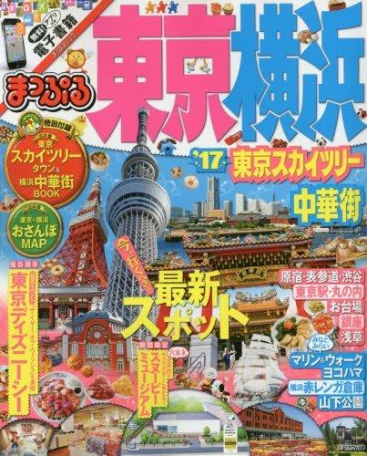 まっぷる 東京・横浜 東京スカイツリー・中華街 '17 (まっぷるマガジン)