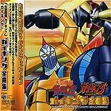 大空魔竜ガイキング全曲集「大空魔竜ガイキング」「ガイキング LEGEND OF DAIKU-MARYU」