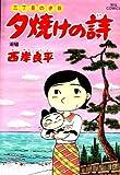 夕焼けの詩―三丁目の夕日 (49) (ビッグコミックス)