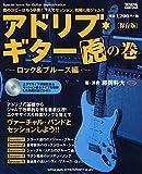 アドリブ・ギター虎の巻~ロック&ブルース編~[保存版](CD付)