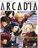 アルカディア 2010年 09月号 [雑誌]