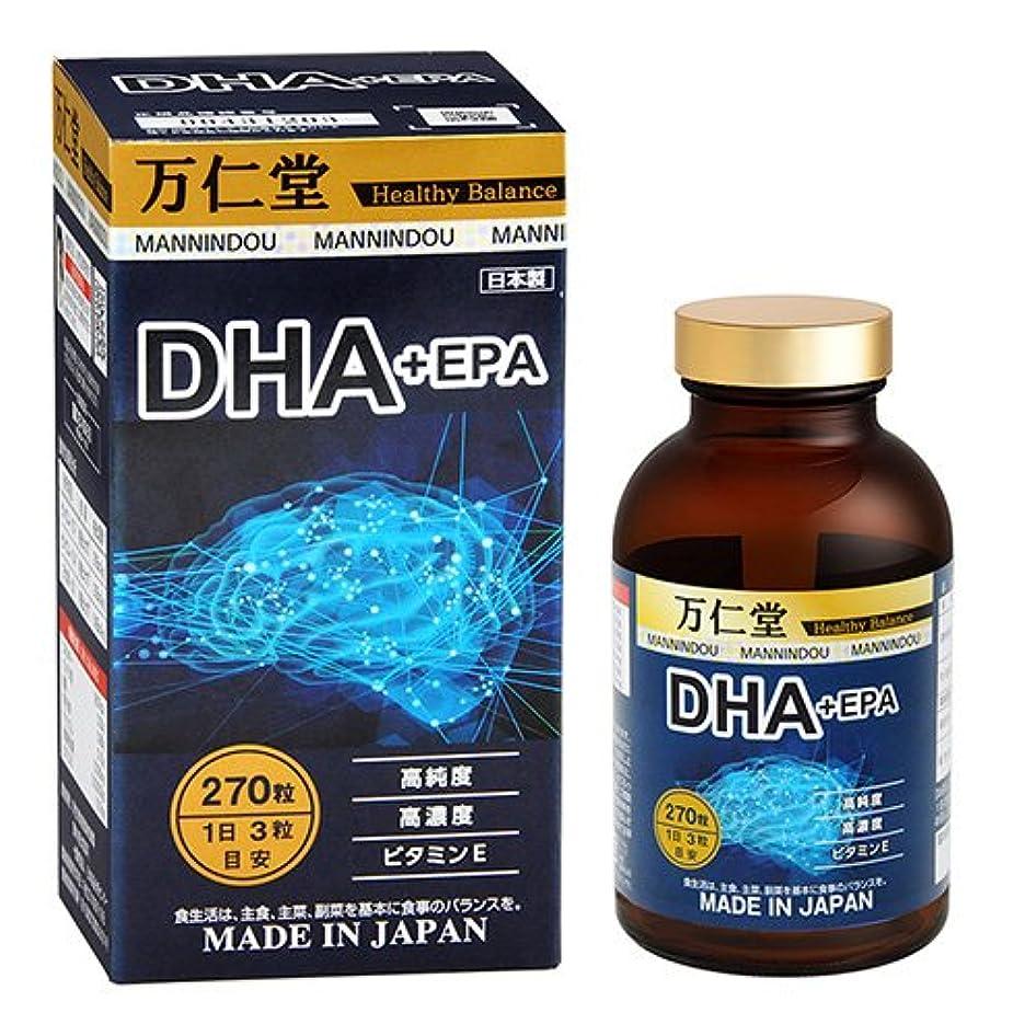 パトロン人離婚万仁堂 DHA+EPA (3ヶ月分) - SH762236