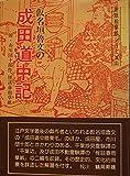 仮名垣魯文の成田道中記―成田道中膝栗毛 (1980年) (新版絵草紙シリーズ〈3〉)