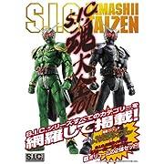 S.I.C.魂大全2011 ([特装版コミック])