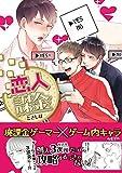 恋人課金【コミックス版】 (MIKE+comics)