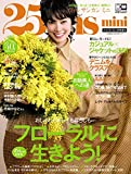 25ans mini (ヴァンサンカン ミニ) 2020 年 04月号 増刊