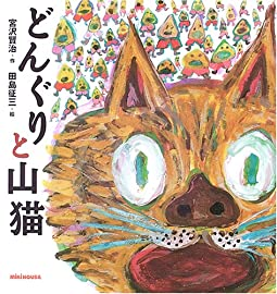 どんぐりと山猫 (ミキハウスの絵本)
