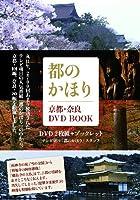 都のかほり 京都・奈良 DVD BOOK (<DVD>)