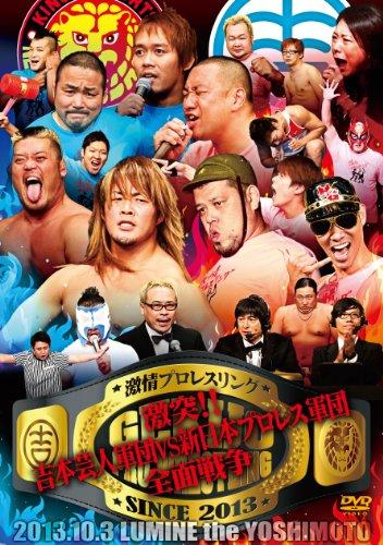 激情プロレスリング ~激突!!吉本芸人軍団VS新日本プロレス軍・・・