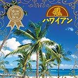 音のギフトBOX~ハワイアン ユーチューブ 音楽 試聴