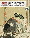春信 美人画と艶本 (とんぼの本)