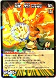 「イナズマイレブン TCG カード 円堂大介 (中学時代)」の画像