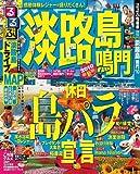 るるぶ淡路島 鳴門'10 (るるぶ情報版 近畿 15)
