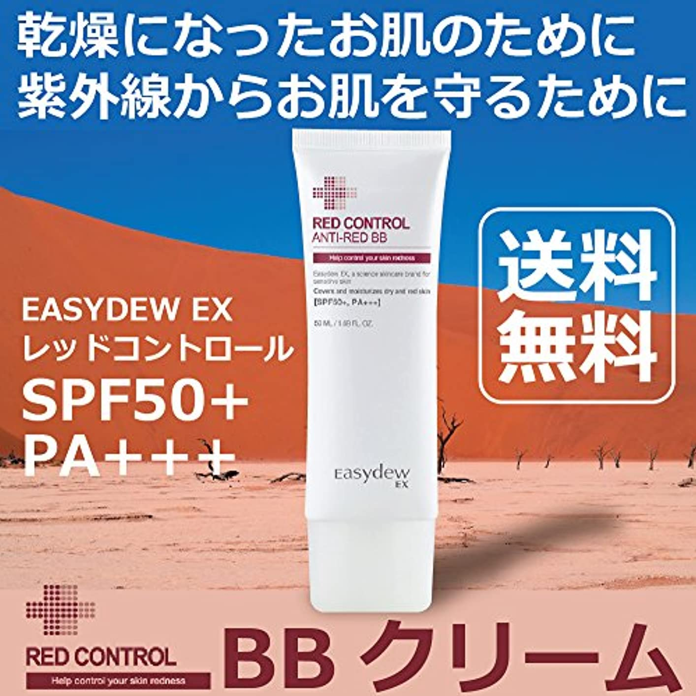 不一致準拠薬局EASYDEW EX レッドコントロール アンチレッドBBクリーム 50ml RED CONTROL ANTI-RED BB