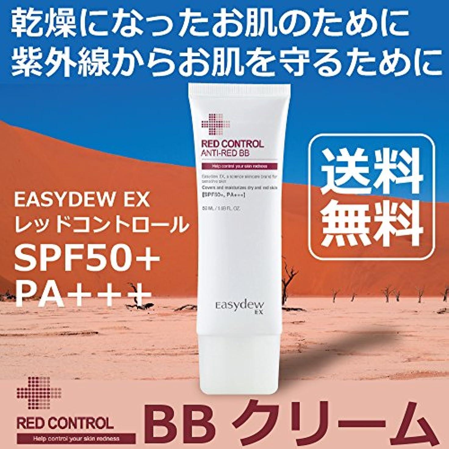 出力光沢リビングルームEASYDEW EX レッドコントロール アンチレッドBBクリーム 50ml RED CONTROL ANTI-RED BB