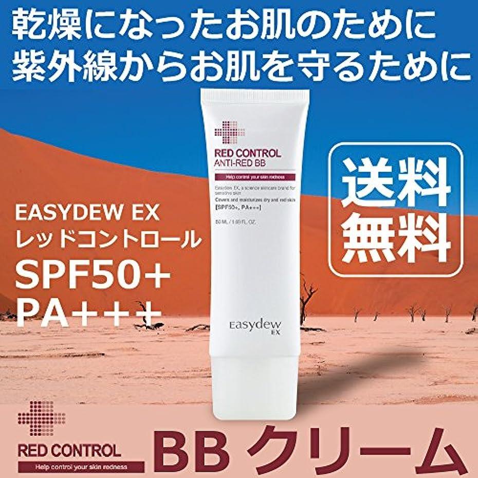 女性責任請求書EASYDEW EX レッドコントロール アンチレッドBBクリーム 50ml RED CONTROL ANTI-RED BB
