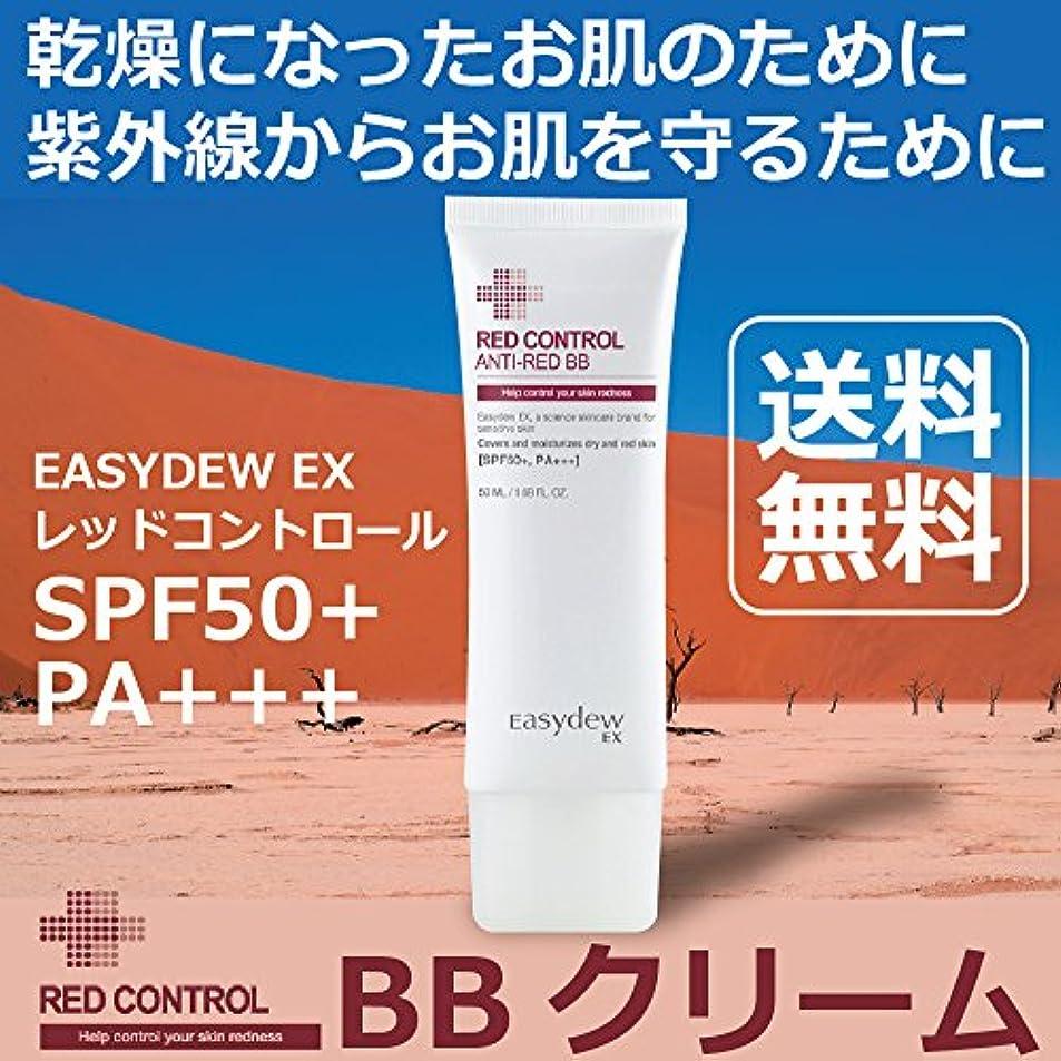 支給編集者カイウスEASYDEW EX レッドコントロール アンチレッドBBクリーム 50ml RED CONTROL ANTI-RED BB