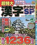 超特大漢字ナンクロSP Vol.5